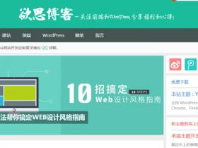 绿色两栏响应式免费wordpress博客主题:Yusi 1.0