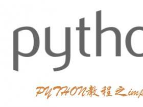PYTHON教程之import模块