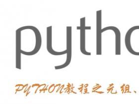 PYTHON教程之元组、列表、字典