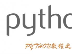 PYTHON教程之函数