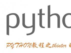 PYTHON教程之tkinter 的窗口部件