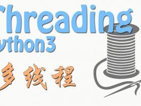 Python多线程(threading)与多进程(multiprocessing )