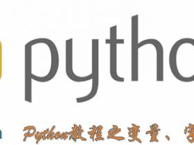 Python教程之变量、字符串、数字