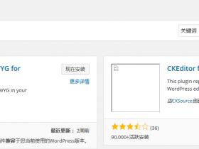WordPress使用CKeditor和CKfinder替换默认编辑器