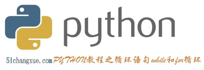 PYTHON教程之循环语句while和for循环