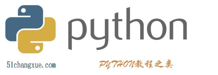 PYTHON教程之类