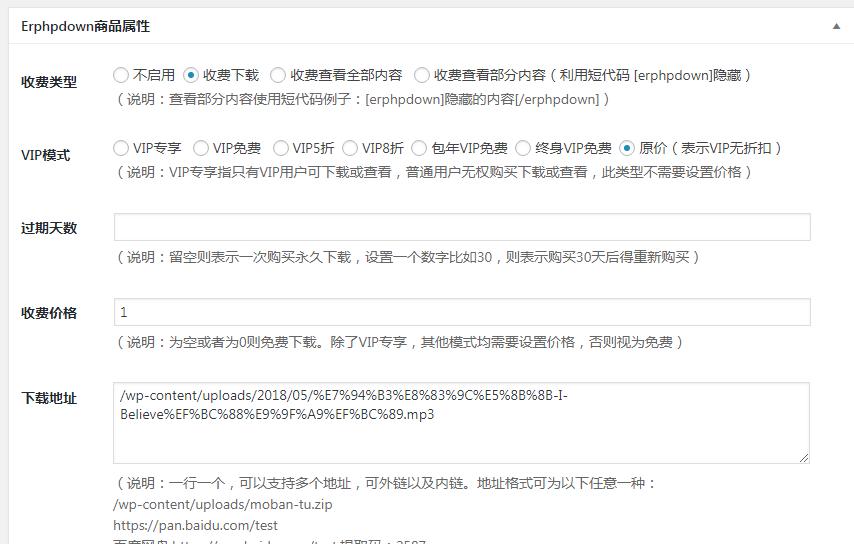 Wordpress付费下载和付费查看隐藏内容插件