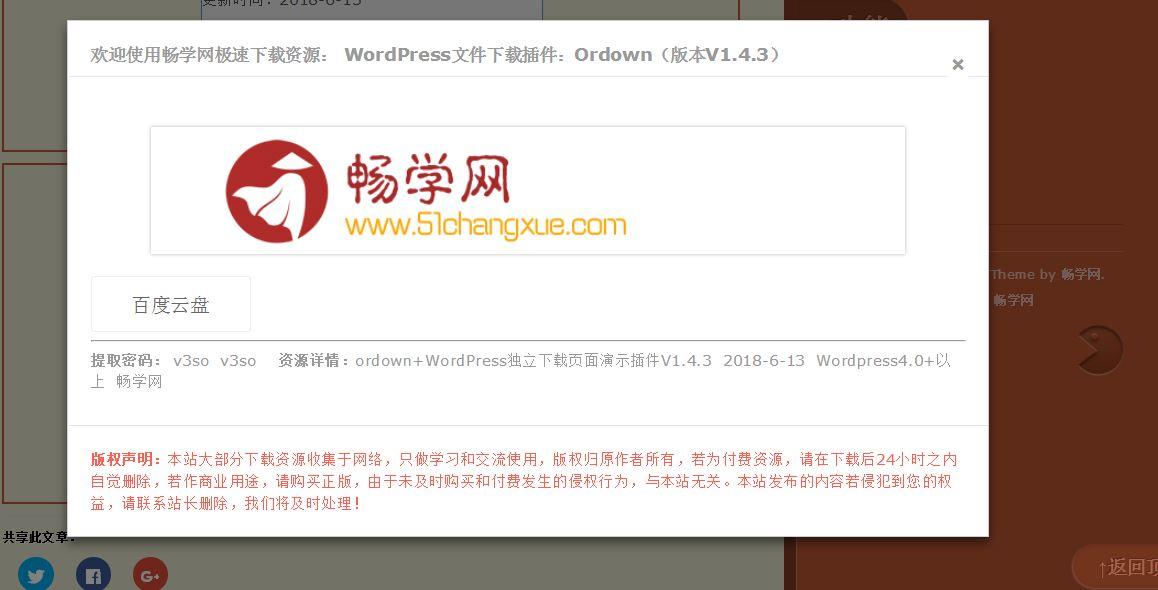 WordPress文件下载插件之Ordown(版本V1.4.3)