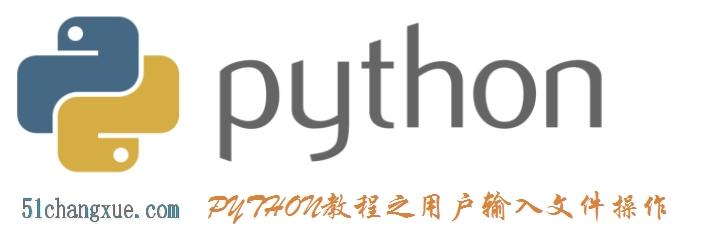 PYTHON教程之用户输入文件操作